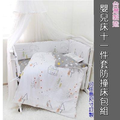 寶媽咪~【台灣製】北歐簡約風-嬰兒床十一件套床圍床包組/兒童寢具組/床罩/客製化任意尺寸訂製