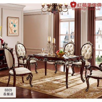 [紅蘋果傢俱]HXW-8809 1.6米長餐桌(另售餐椅 歐式餐桌 法式餐桌 大理石餐桌