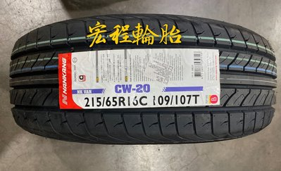 【宏程輪胎】南港輪胎 CW-20 215/65-16C  109/107T 載重胎