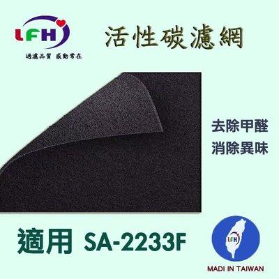 【LFH活性碳濾網】適用尚朋堂SA-2233F活性碳前置濾網
