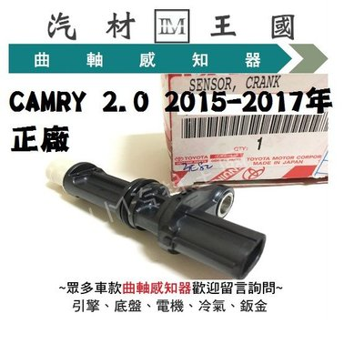【LM汽材王國】 曲軸感知器 CAMRY 2.0 2015-2017年 正廠 原廠 曲軸感應器 TOYOTA 豐田