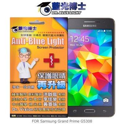 --庫米--藍光博士 Samsung Grand Prime G5308 抗藍光淡橘色保護貼防指紋 抗藍光SGS認證