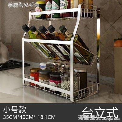 廚房置物架調料架304不銹鋼家用免打孔壁掛墻上收納調味架臺面3層YXS