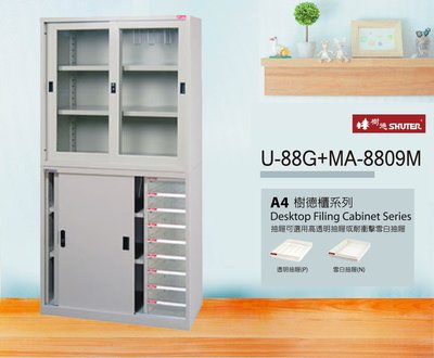 【樹德收納系列】落地型資料櫃 U-88G+MA-8809M (檔案櫃/文件櫃/公文櫃/收納櫃/效率櫃)