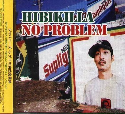 (日版全新未拆) HIBIKILLA - NO PROBLEM - ZEEBRA,KEN-U,AKTION