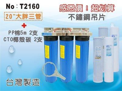 【龍門淨水】20英吋大胖過濾器(304不鏽鋼吊片) 三管 含濾心4支組 水塔過濾 地下水 養殖 家用商用(T2160)