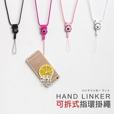 【飛兒】【加購區】可拆式指環掛繩 手機掛繩 手機吊繩 吊帶 吊飾 掛飾 可旋轉 超便利 胸牌吊繩 B1.2-3