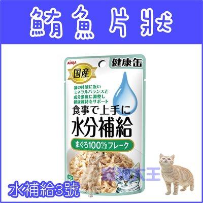 **貓狗大王**AIXIA愛喜雅〔水分補給軟包-日本製,40g〕----鮪魚片狀