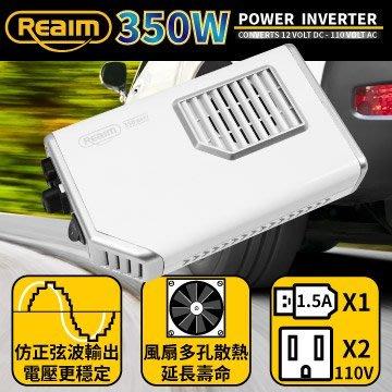 【Reaim萊姆直營】萊姆汽車電源轉換器-350W (USB孔*1,110V插孔*2) iPod iPhone 1126