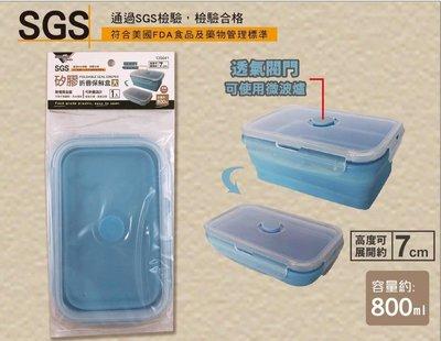 米諾諾  矽膠折疊保鮮盒(800M L)
