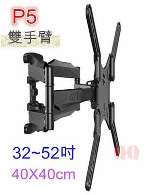 QQ電器 NB 液晶電視懸臂架  NBSP500  40X40 雙手臂 壁掛架 P5 NB P5