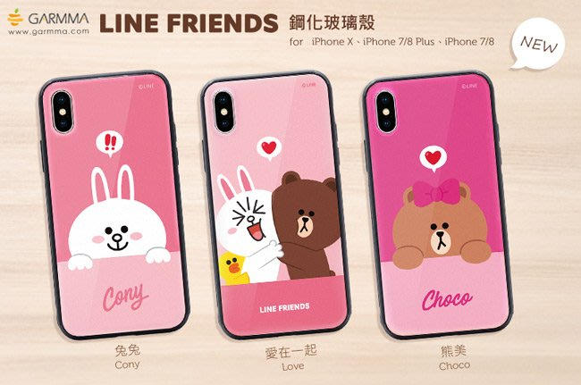 GARMMA LINE FRIENDS iPhone XR 6.1吋 鋼化玻璃 造型殼