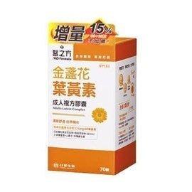台塑生醫 醫之方成人金盞花葉黃素複方膠囊 增量15%(70粒/罐) 買三盒以上,免運費