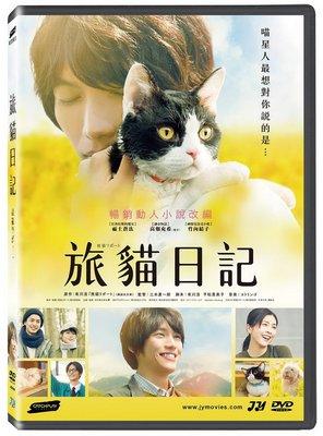 [DVD] - 旅貓日記 The Traveling Cat Chronicles ( 威望正版) - 預計7/26發行