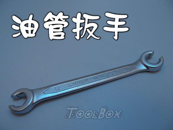 【ToolBox】油管扳手/單件組~台製6P/12P-Tomahawk-☆(8×9~30×32)☆~~整組可拆賣