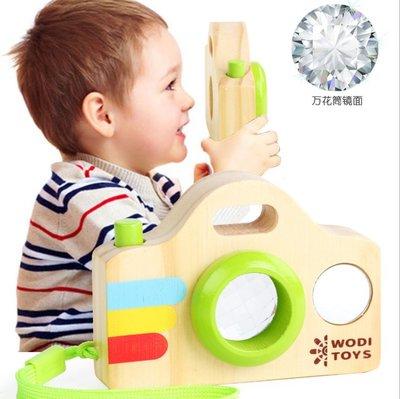 【現貨】木質仿真相機 多棱鏡萬花筒 兒童益智 早教玩具 過家家照相機 創意仿真相機 拍照道具 可愛有趣 附掛繩