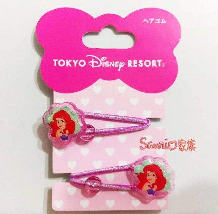 《東京家族》日本東京迪士尼限定Disney  美人魚公主愛麗兒 髮圈髮束 2入