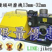 鑽頭研磨機13mm-32mm限量優惠$30,000-鑽尾研磨機-麻花鑽研磨機-台灣製造