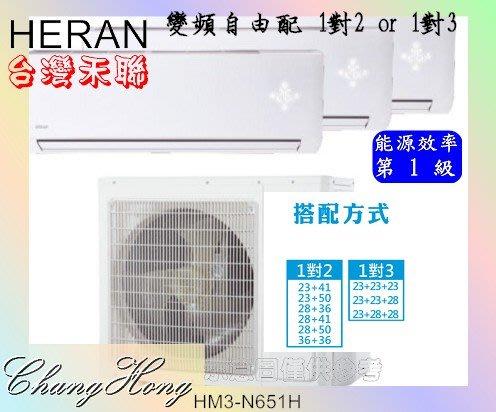 禾聯 5坪+5坪+5坪變頻冷暖 一對三 壁掛型 HM3-N741/HI-N281H*3含基本安裝