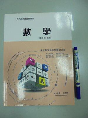6980銤:A7-5de☆最新版 警專『數學』連順順《志光》G6E01
