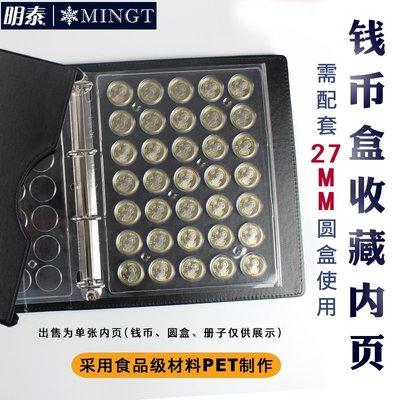 #爆款#熱賣#明泰豪華加寬竹節PET錢幣收藏冊內頁活頁配套生肖幣圓盒27mm【200元以上發貨】