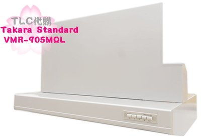 【TLC代購】Takara Standard 抽油煙機 VMR-905MQL 3段風量 幅90cm ❀日本展示未使用品❀