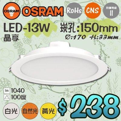 §LED333§(33HOS13)晶享 LED-13W崁燈 嵌孔15公分 歐司朗崁燈 高亮度 適用商業空間