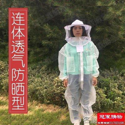 防蜂衣 蜜蜂工具防蜂服連體防蜂衣養蜂專用防護服透氣型蜂衣蜂帽全套【冠軍購物】