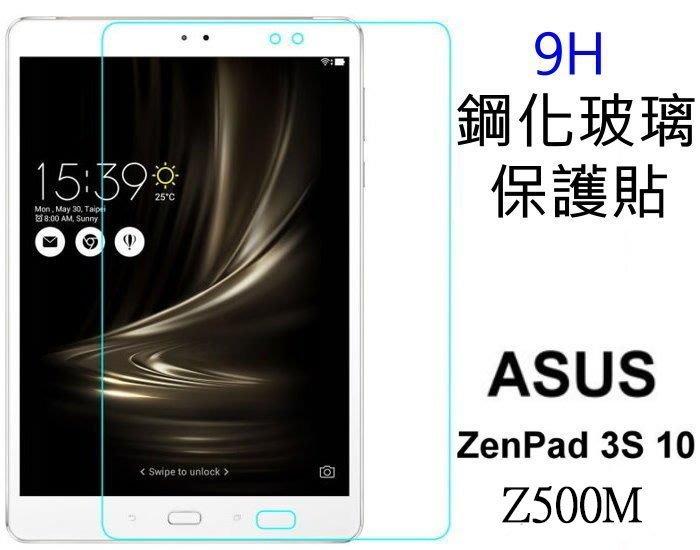9H平版鋼化玻璃ASUS Zenpad 3S10 Z500KL Z500M 保護貼