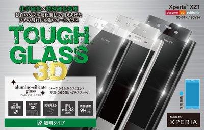 〔現貨特賣〕日本Deff Sony Xperia XZ1 全3D一體滿版玻璃保護貼 DG-XZ1G3DS 全透明 黑銀