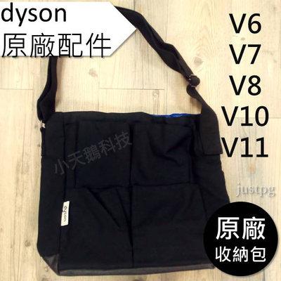 【Dyson】戴森 配件收納包 Dyson V11 V10 V8 V7 V6 收納袋 置物包 吊包