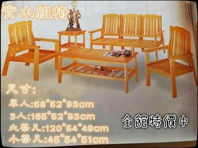 樂居二手傢俱 台中庫存傢俱賣場 BN-EJI*全新單面木椅 木板椅 木頭椅 泡茶桌椅 戶外休閒桌椅*台北桃園新竹苗栗