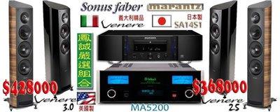 ~台中鳳誠影音~ Marantz SA14S1 + MA5200 搭 SONUS FABER VENERE 2.5喇叭組