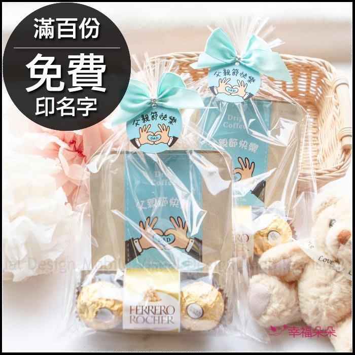 父親節禮物贈品禮物包 金莎巧克力3顆入+濾掛式咖啡2包 - 88傳愛 巧克力 禮物精選 dripcoffee