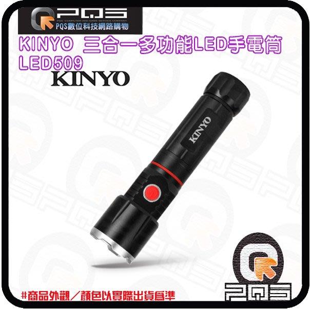 ☆台南PQS☆KINYO 三合一多功能LED手電筒 LED509 手電筒、工作燈、紅光警示燈 停電應急、防颱準備
