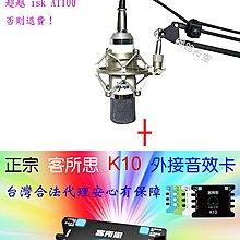 要買就買中振膜 非一般小振膜 收音更佳:客所思K10迴音機+麥克風UP660NB35支架調音大師天籟K歌送166種音效