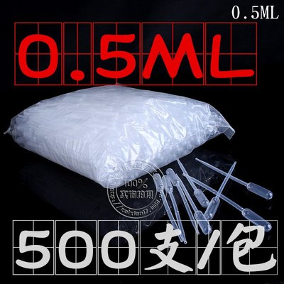#人氣款#0.5ml 一次性塑料刻度吸管/塑料滴管/巴氏吸管/尿液吸管 500支/包(價格不同 請諮詢後再下標)
