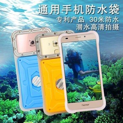 三星華為小米通用手機防水殼潛水套水下觸屏防水袋三防殼游泳拍照