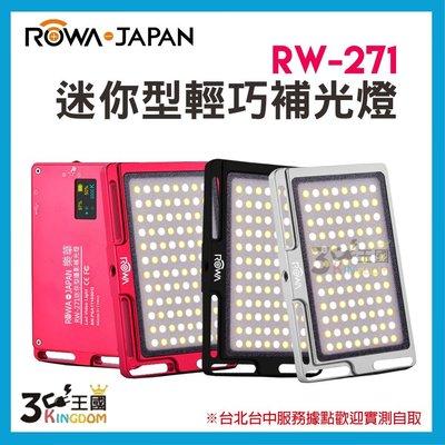 【3C王國】ROWA 樂華 RW-27...