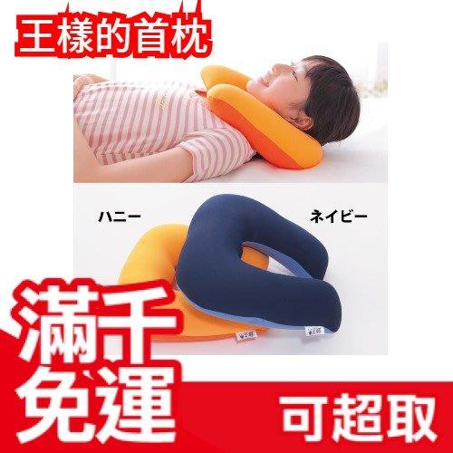 日本 王樣 王樣的首枕 U型枕 懶人枕 父親節送禮 旅行 睡眠 頸枕 休息枕 ❤JP Plus+