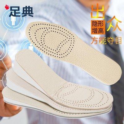 生活用品 特賣  隱形內增高鞋墊男女皮鞋休閒鞋真牛皮吸汗透氣全墊減震舒適234cmA011