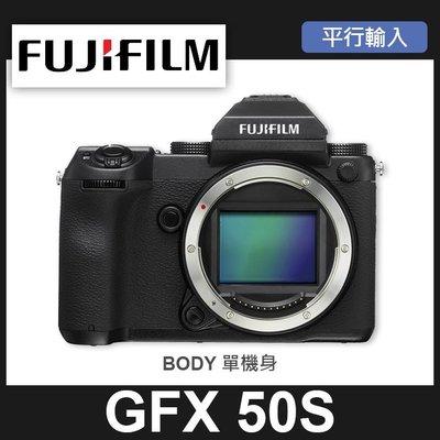 【聖佳】Fujifilm FUJI 富士 GFX 50s BODY 單機身 平行輸入