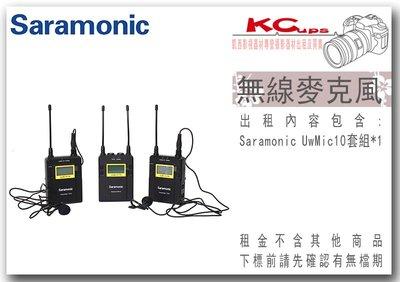 凱西影視器材 Saramonic UwMic10 一對二 無線麥克風 小蜜蜂 領夾麥克 出租