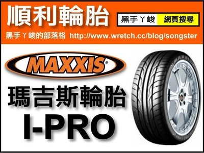 【順利輪胎】瑪吉斯 MAP1/MS800 215-55-17/205-55-16/195-55-15/195-60-15/195-65-15 KR30 CPC5
