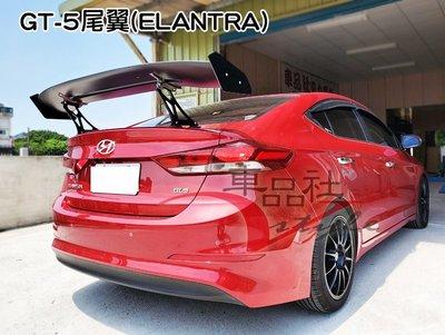 【車品社空力】通用款 GT-5 GT5 戰鬥型 尾翼 ELANTRA實裝