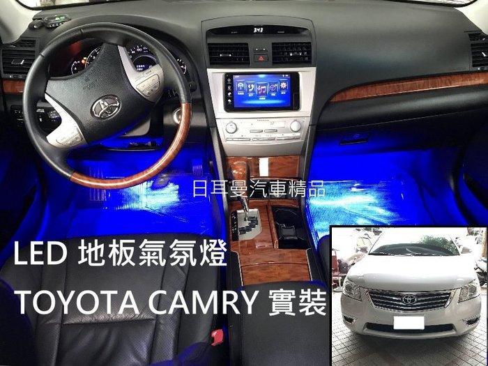 【日耳曼 汽車精品】LED 地板氣氛燈 TOYOTA 6/6.5代 CAMRY實裝