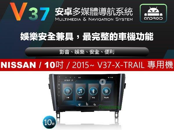 通豪汽車音響 JHY V37系列 NISSAN / 10吋 / 2015~  X-TRAIL 專用安卓機