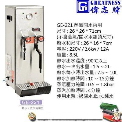 華昌 全新GE-221 蒸氣開水兩用偉志牌蒸氣開水機(圖片一元)/飲水機/熱水機/奶泡
