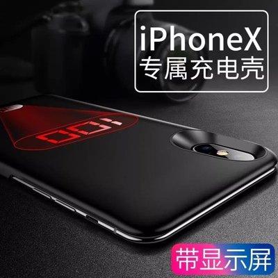 蘋果X背夾充電寶器式便攜超薄iphoneX專用手機電池行動電源沖殼ig 全館免運