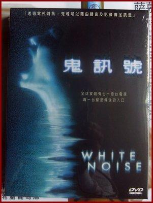◎全新DVD未拆!恐怖片.懸疑.驚悚-鬼訊號-White Noise-開啟陰陽通道,你無法預期會引來什麼東西…等-歡迎看
